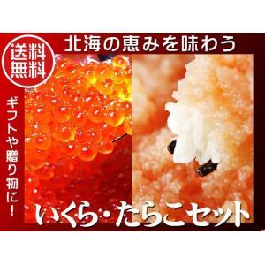 いくら・たらこセット(イクラ醤油漬け250g タラコ250g...
