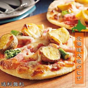 北海道大地のピザセット(大地のピザ6枚セット)主原料北海道産 ゴロゴロ具材(冷凍ピザ ほっかいどうPIZZA)ギフト 御中元 贈り物(送料無料)|kissui