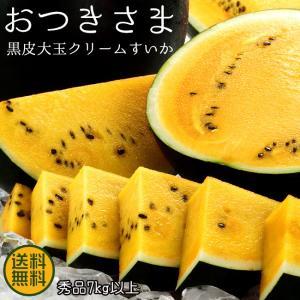 おつきさま 秀品 7kg以上×1玉 (月形町特産大玉スイカ) 北海道産クリームすいか お月様 黒皮西瓜(黄肉種) 送料無料|kissui