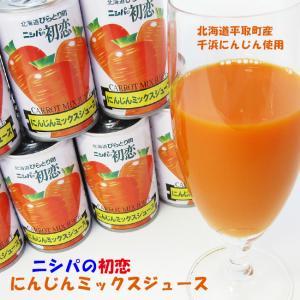 ニシパの初恋 にんじんミックスジュース 160g×30缶入(北海道平取町産千浜にんじん使用)ニンジンジュース|kissui