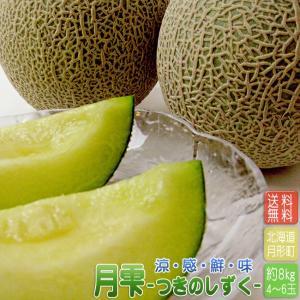 月形メロン 月雫(つきのしずく) 合計8kg 5〜6玉 糖度14度以上 北海道産青肉メロン (優品) 送料無料|kissui