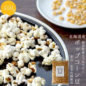 ポップコーン豆450g(北海道産とうもろこし使用)ポップコーンの原料 ぽっぷこーん(北海道長沼町産とうきび)(安心・安全 国産品)|kissui