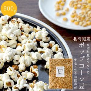 ポップコーン豆900g(北海道産とうもろこし使用)ポップコーンの原料 ぽっぷこーん(北海道長沼町産とうきび)(安心・安全 国産品)|kissui