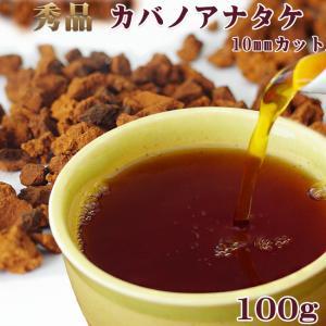 秀品カバノアナタケ茶100g【10mmカット】北海道産チャーガ茶100%【かばのあなたけ茶10ミリカット】キノコの一種【健康茶】【メール便対応】|kissui
