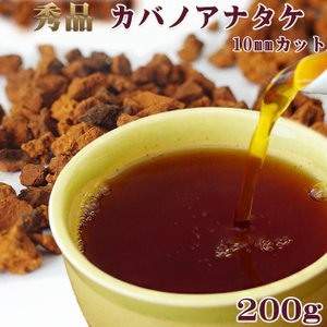 秀品カバノアナタケ茶200g【10mmカット】北海道産チャーガ茶100%【かばのあなたけ茶10ミリカット】キノコの一種【健康茶】【メール便対応】|kissui
