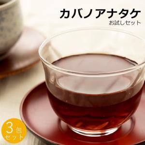 カバノアナタケ(お試しセット)2g×3包(カバ茶トライアルセット)(お試しかばのあなたけ茶)キノコの一種(健康茶)チャーガ茶【メール便対応】|kissui