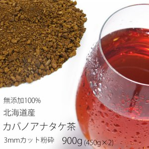 カバノアナタケ茶 3ミリカット以下粉砕1kg(500g×2)(業務用)北海道産チャーガ茶100%(かばのあなたけ茶)送料無料(健康茶)樺孔茸茶|kissui