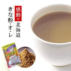 きな粉・オ・レ 150g×10袋(感動の北海道)北海道産てん菜糖・きな粉使用の牛乳を入れるだけの黄粉のノンカフェインカフェオレ|kissui
