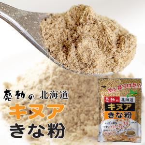キヌアきな粉80g×10袋【感動の北海道】北海道産大豆とスーパーフードとして注目されてるキヌアをブレンドしました【メール便対応】|kissui
