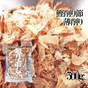 鰹削り節・薄削り500g(花かつお)かつお節を薄く削った日本料理用のかつおぶし(和食のプロも使うカツオ節)鰹節 kissui