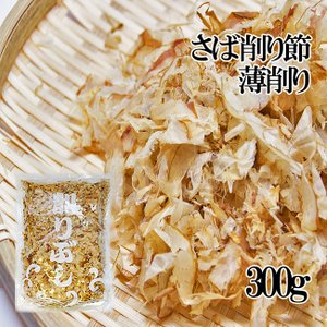 さば削り節・薄削り300g(鯖節)サバ節を薄く削ったお味噌汁・煮物用のさばぶし(蕎麦作りや日本料理のプロも使用)おにぎりの具にも kissui