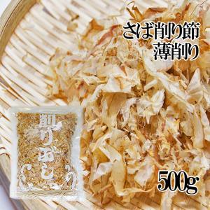 さば削り節・薄削り500g(鯖節)サバ節を薄く削ったお味噌汁・煮物用のさばぶし(蕎麦作りや日本料理のプロも使用)おにぎりの具にも kissui