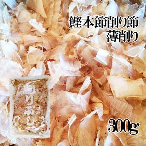 お得用鰹本節・薄削り節300g(本枯れ節)かつお本節を薄く削った日本料理用のかつおほんぶし(和食のプロも使うカツオ本節) kissui