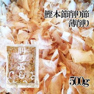 業務用鰹本節・薄削り節500g(本枯れ節)かつお本節を薄く削った日本料理用のかつおほんぶし(和食のプロも使うカツオ本節) kissui