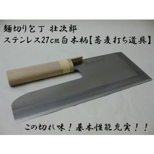 麺切り包丁 壮次郎 ステンレス27cm 白木柄(蕎麦打ち道具)|kissui