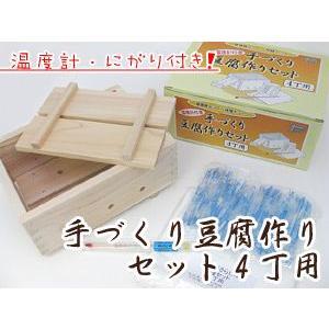 手づくり豆腐作りセット(4丁用)国産ひのき使用(木枠・にがり・呉こし袋・仕上げ布・温度計がセットになった手作りとうふキット)|kissui