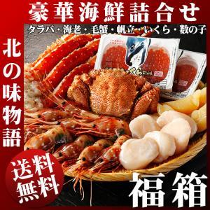北海海鮮福箱(タラバ蟹・イクラ醤油漬け・帆立貝柱・牡丹海老・味付数の子・毛がに)海鮮ギフト 海鮮福袋 海鮮詰合せ(送料無料)おせち kissui