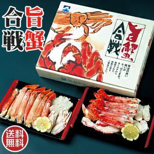 旨蟹合戦(ずわいがに・たらばがに)各500g(食べやすいビードロカット加工)(ハーフカットポーション)(2大かに食べ比べセット)化粧箱入り(送料無料) kissui
