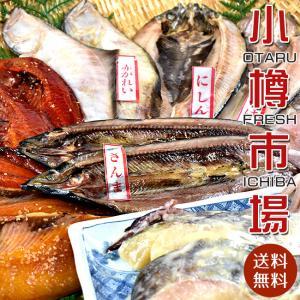 小樽市場(海鮮詰合せ)干し魚や漬魚・味醂干し等開き干しは旨みを凝縮(ほっけ・柳の舞・鱈・鰈・秋刀魚・柳葉魚・鰊・鯖)送料無料|kissui