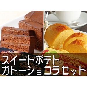 スイートポテト・ガトーショコラセット(2種類の人気スイーツをセットにしました!)わらく堂スイートオーケストラ 送料無料|kissui