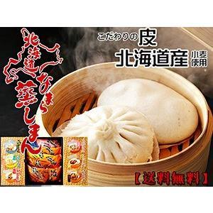 なまら蒸しまんギフト(北海道 中華まん)(北海道産小麦使用)こだわりの皮 もっちり食感 しっとり食感 名産品中華まんじゅう 肉まん 豚まん(送料無料)|kissui
