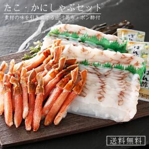 たこ・かにしゃぶセット (タレ・だし昆布付)海鮮ギフト 蟹しゃぶ 蛸しゃぶ 海鮮鍋(自宅でしゃぶしゃぶ)みずたこ・ずわいがに(送料無料)稚内 水だこ|kissui