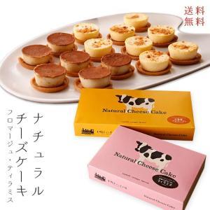 ナチュラルチーズケーキセット(フロマージュ ティラミス)十勝トテッポ工房 (北海道産原料使用 チーズ 小麦粉 牛乳 生クリーム バター)(送料無料) kissui
