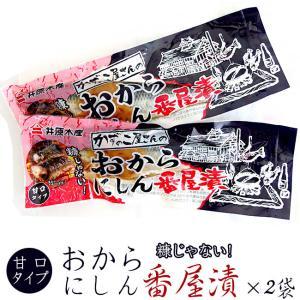 番屋漬 にしん番屋漬け1尾2袋セット(ニシンのおから漬け)ご飯のおかずにピッタリの鰊の焼き魚 漁師飯|kissui