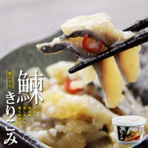 鰊きりこみ300g(数の子入)ニシンとカズノコを塩と糀で漬け込んだ生珍味です。北海道の郷土料理。にしんの糀漬け(キリコミ 鰊の切り込み)|kissui