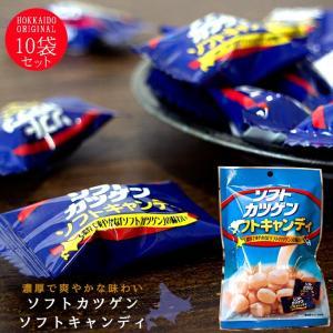 北海道ではお馴染みの、乳酸菌飲料のソフトカツゲンの味わいを、ソフトキャンディに再現しました!北海道民...