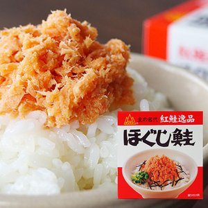 ほぐし鮭190g(紅鮭フレーク)鮭ほぐしフレーク 缶詰(べにさけフレーク)ご飯のお供に(ダントツ 北の名代 紅鮭逸品)北海道の塩 サケほぐし|kissui
