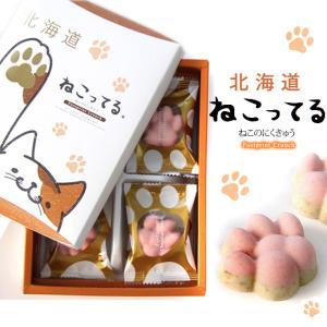 北海道ねこってる(8個入)猫の肉球の形をしたイチゴとホワイトチョコのクランチチョコレートになります。猫好きにはたまらない一品ではないでしょうか!|kissui