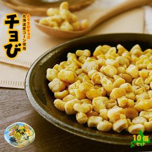 チョび50g×10個セット(北海道産コーン使用)新食感!フリーズドライしたとうもろこしにホワイトチョコを浸透させたお菓子。(送料無料) kissui