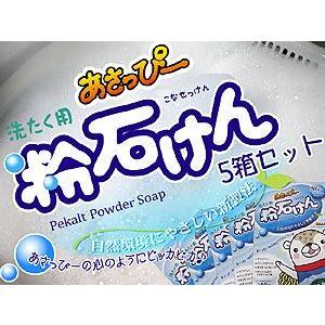 あさっぴー洗たく用粉石けん 240g 5箱セット(ペカルト洗濯用粉せっけん)環境に優しく原料は植物油脂だけを使用!|kissui