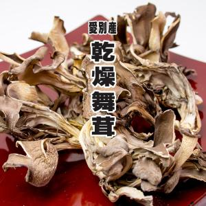 乾燥舞茸55g(北海道愛別産まいたけ)きのこの里愛別町 干しマイタケあいべつ産舞茸 旨味凝縮(料理素材 ドライ野菜)美味しいきのこ 安全キノコ