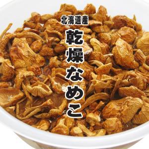 乾燥なめこ40g(北海道産ナメコ)乾なめこ 干し滑子 旨味凝縮(料理素材 ドライ野菜)美味しいきのこ 安全キノコ 食物繊維・ミネラル等が豊富【メール便対応】|kissui