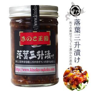 落葉三升漬け170g(ラクヨウキノコを使った北海道の郷土料理) さんしょうづけ ハナイグチの漬物 ご飯のお供にオススメの花猪口の惣菜 きのこ王国|kissui