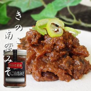 きのこ南蛮みそ170g(北海道伊達市 大滝産シイタケ・シメジ使用! そのままでもご飯にとても合うお味噌です) しいたけ・しめじを使ったミソ きのこ王国|kissui