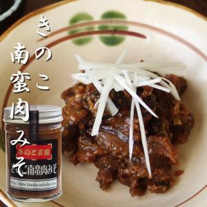 きのこ南蛮肉みそ170g(北海道伊達市 大滝産シイタケ・シメジ使用!お肉は真狩産ハーブ豚を使用 そのままでもご飯にとても合うお味噌です)きのこ王国|kissui