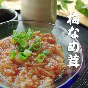 梅なめ茸170g(北海道伊達市 大滝産えのき茸使用!爽やかなウメの酸味とトロトロのナメタケがクセになる)うめとエノキの醤油漬け エノキダケの漬物 きのこ王国|kissui