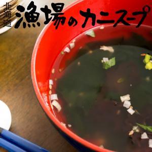 漁場のカニスープ 70g(顆粒タイプ)北海道の新鮮な浜採りズワイガニを特殊加工し蟹本来の風味を生かし造りあげました(かにすーぷ)|kissui
