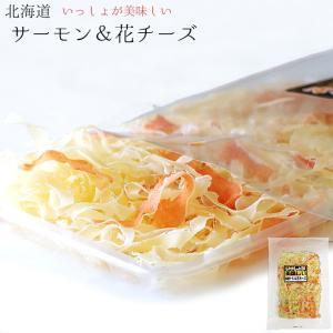 いっしょが美味しい北海道サーモン&花チーズ65g(北海道産鮭のフレーク使用)花チーズうどん等料理にも最適 チーズ鱈の薄削り(削り節の様な珍味)|kissui