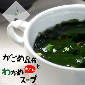 がごめ昆布とわかめ丸ごとスープ 75g【ガゴメコンブとワカメのスープ】がごめこんぶとメカブと若布のとろみのある和風即席スープの素|kissui