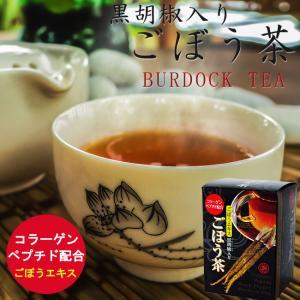 ごぼう茶40g(黒胡椒入りゴボウ茶20袋入り)ブラックペッパーが入った牛蒡茶(コラーゲンペプチド配合)スープの様な美味しいお茶|kissui