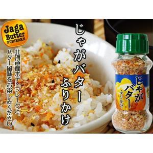 じゃがバターふりかけ65g(北海道産ポテトフレーク使用)ジャガイモのふりかけ(南瓜フレーク・ニンジンフレーク・野菜エキス)ジャガバター風味のフリカケ kissui