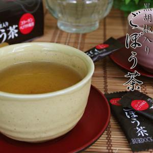 ごぼう茶80g(黒胡椒入りゴボウ茶40袋入り)黒こしょうが入った牛蒡茶(コラーゲンペプチド配合)スープの様な美味しいお茶【メール便対応】|kissui