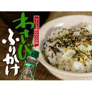 わさびふりかけ 85g(ワサビのフリカケ)山葵の辛味がご飯によく合うふりかけ(山葵・胡麻・海苔の風味が香る美味しいふりかけ)(瓶入りふりかけ) kissui