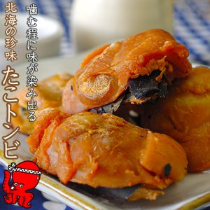 たこトンビ250g(半身カットで食べやすいタコトンビ)特大サイズ(蛸の口の珍味)たことんび燻製珍味(通好みのチンミ)カラストンビ 蛸トンビ 稚内 水だこ|kissui