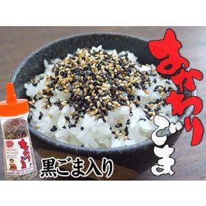 おかわりごま 120g(ゴマふりかけ)ごま塩とは違う美味しさ!胡麻の旨みがぎっしり凝縮されたふりかけ(黒ゴマ・白ゴマたっぷり醤油風味)お弁当にオススメ kissui
