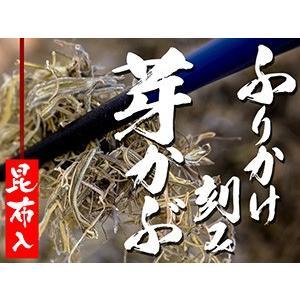 ふりかけ刻み芽かぶ 昆布入 60g(やわらかいめかぶのふりかけ)ミネラルと食物繊維が豊富なメカブと昆布のフリカケ(和布蕪に新しいおいしさの提案) kissui